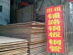 廣州鋪路鋼板出租