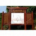 制作公园景区标识标牌 1