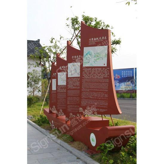 制作公园景区标识标牌 2