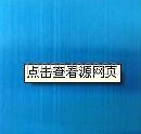 聯眾201不鏽鋼拉絲寶石藍