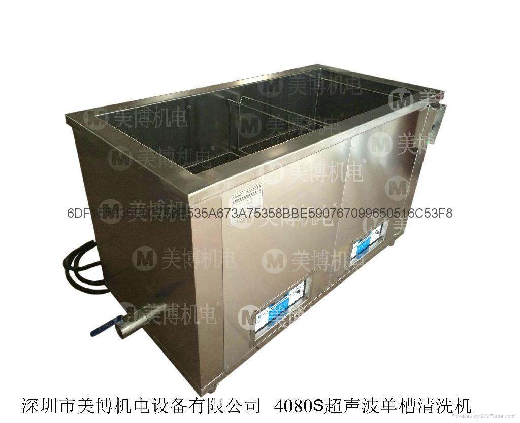 美博机电单槽超声波清洗机 1