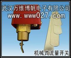 消防高位水箱用挡片式流量开关 LZ-01