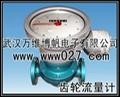 消防高位水箱用椭圆齿轮流量计