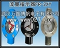 消防新规范用水流指示器FR-Z
