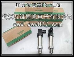 消防高位水箱用压力变送器 FR-YL-G