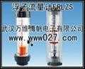 消防水泵用浮子流量计