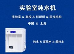 PYJ實驗室列純水型純水機