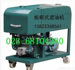 LY-100板框式濾油機壓力式濾油機