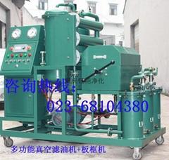 TYA-20工業油通用型廢油再生濾油機