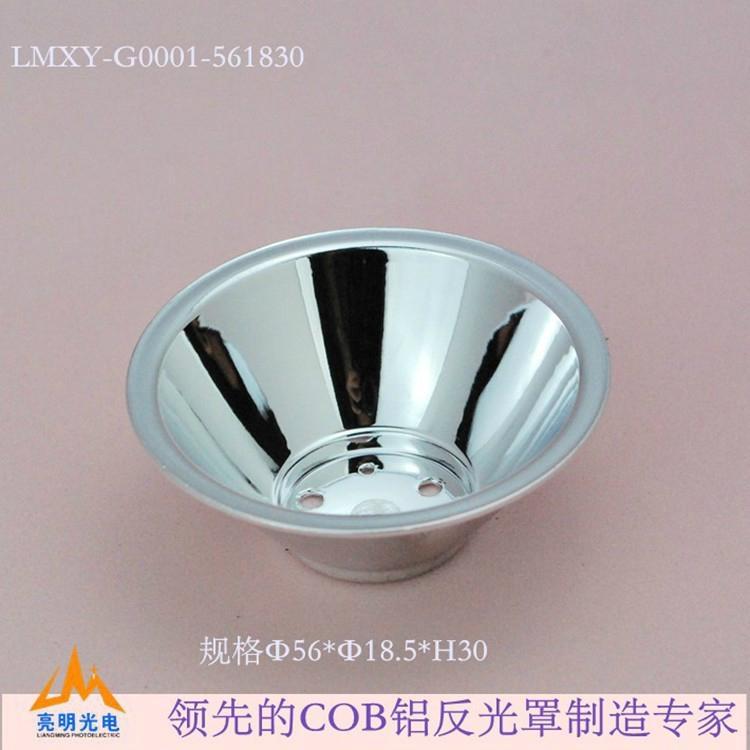旋压加工铝合金反光杯 1