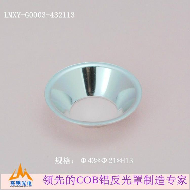 旋壓加工鋁燈杯 1