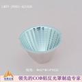 旋壓加工礦燈鋁反光杯