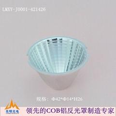 旋压加工矿灯铝反光杯