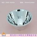 旋壓加工COB筒燈鋁反光杯 1