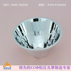 旋压加工COB筒灯铝反光杯