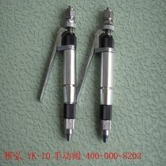 Yk-10 manual dispensing valve
