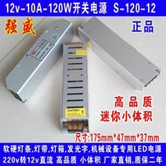 高品质12v 10A 120W 长条小体积开关电源