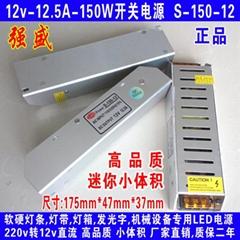 高品質12v 12.5A 150W 長條小體積開關電源