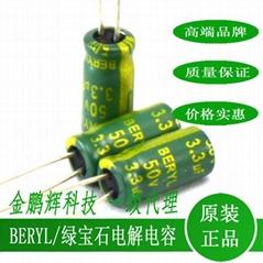 肇庆绿宝石电解电容RC50v4.7uf现货包邮
