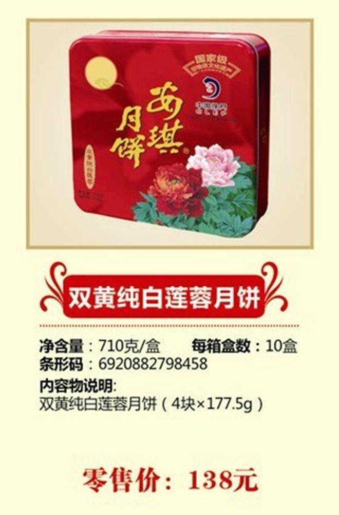 安琪雙黃白蓮蓉月餅 5