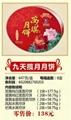 深圳安琪九天攬月月餅 2