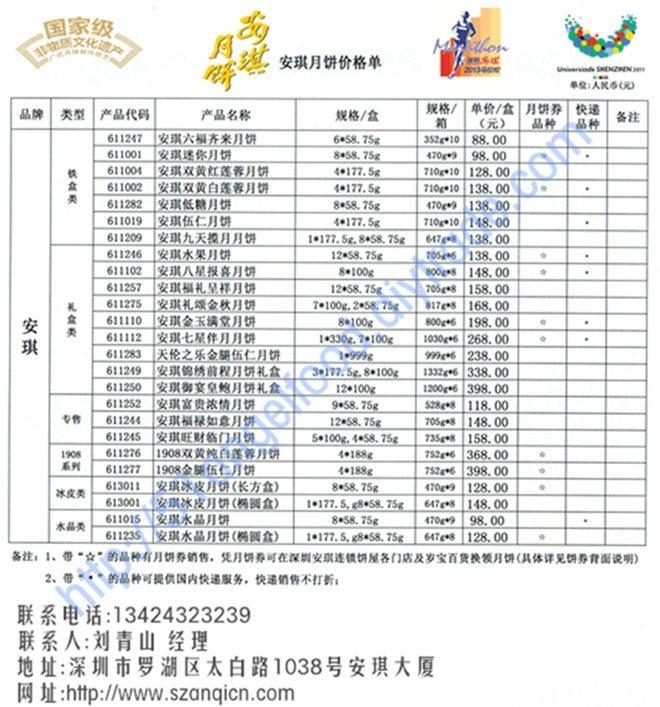 深圳安琪九天攬月月餅 3