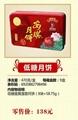 深圳安琪低糖月餅 2