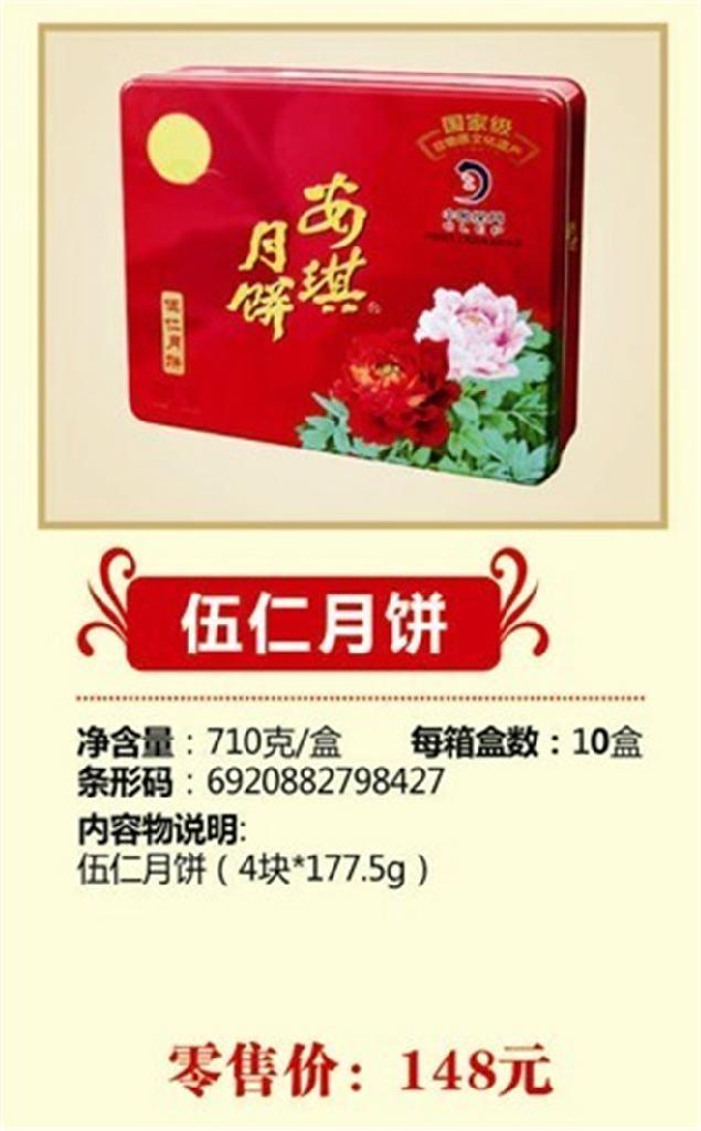 深圳安琪五仁月餅 2