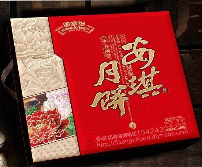 深圳金玉滿堂月餅 1