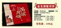 深圳金玉滿堂月餅 2