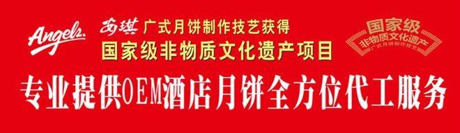 深圳廣式月餅 1