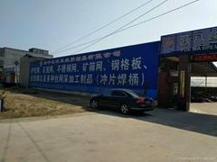 安平县跃马丝网制品有限公司
