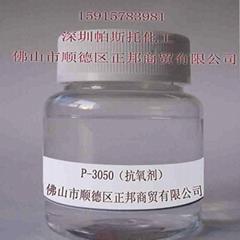 环保型高效抗氧化剂P-3050