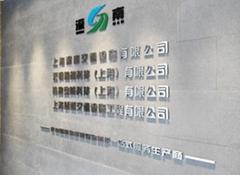 上海深南交通設施有限公司