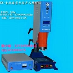 電腦控制型超聲波塑焊機