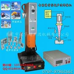 超聲波塑焊機