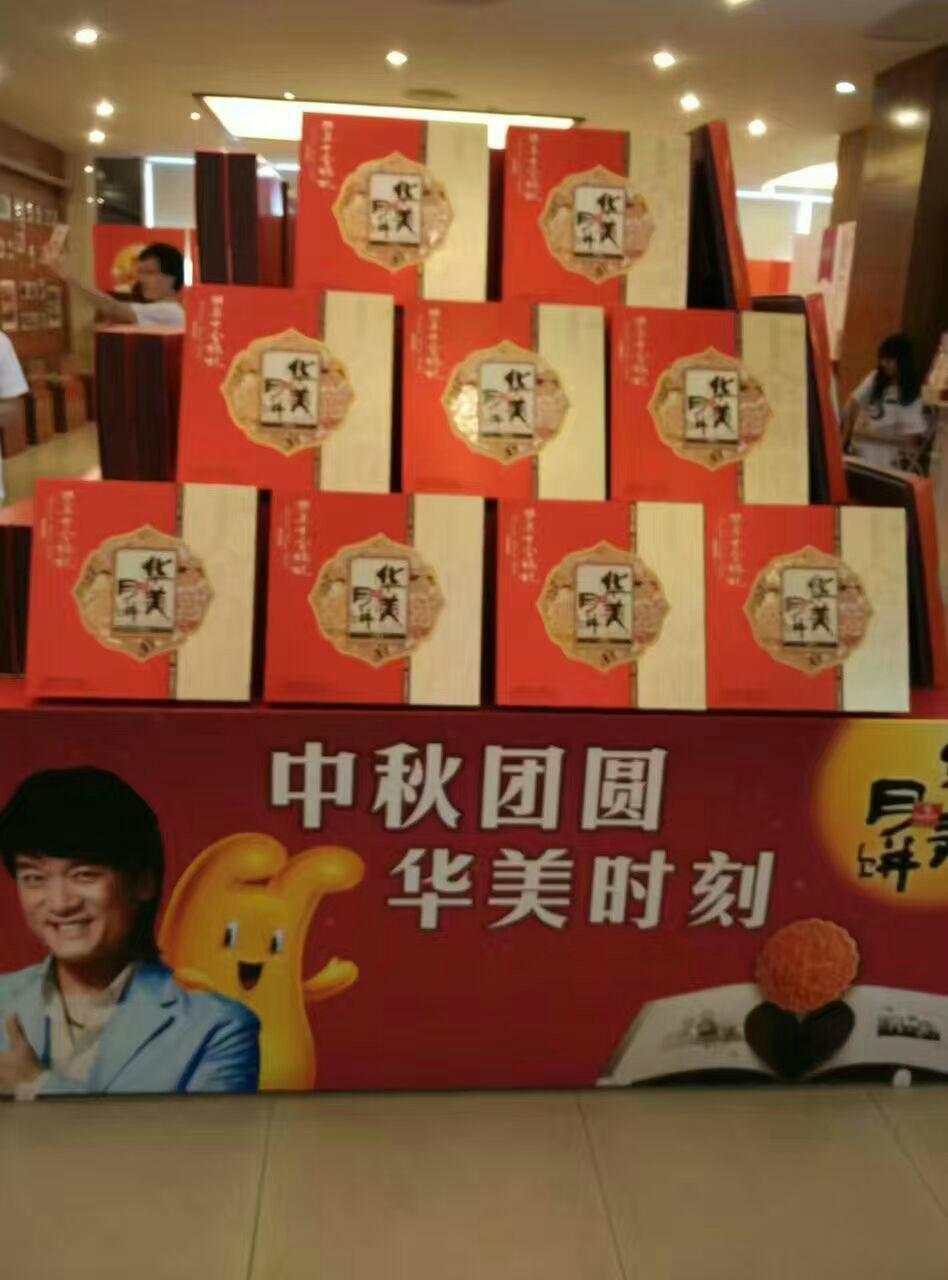 華美月餅團購 2