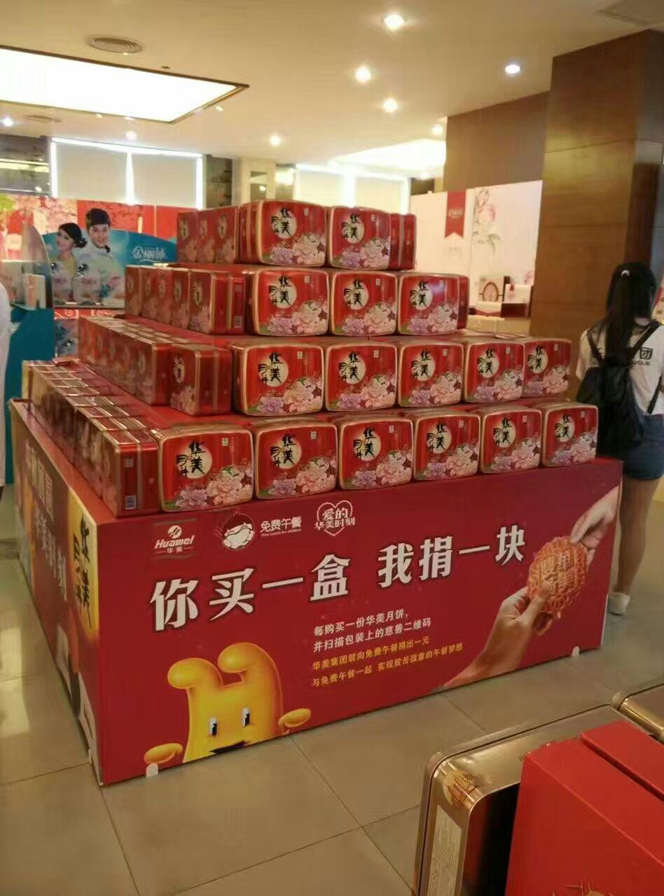 華美月餅團購 3