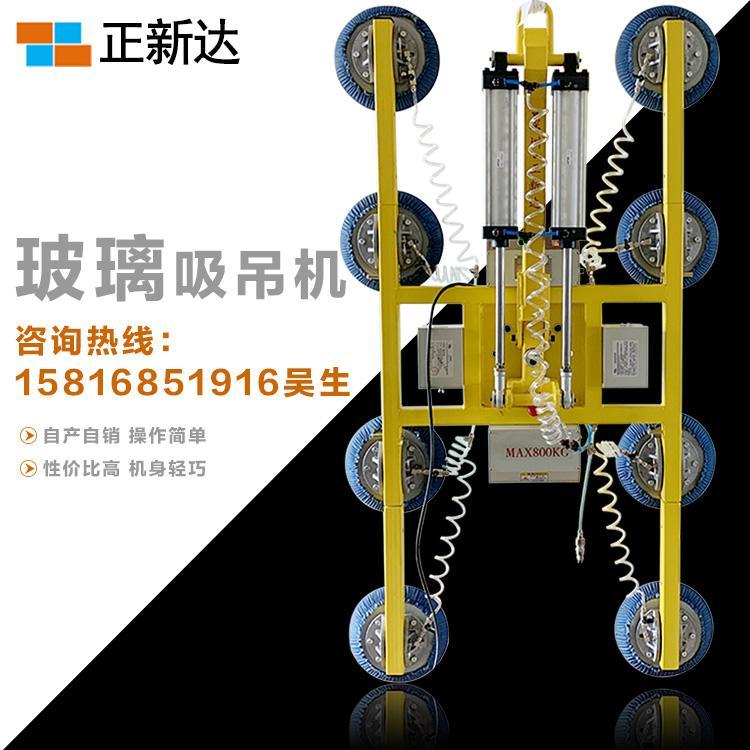 气动玻璃吸吊机 1