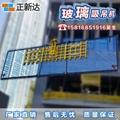 玻璃吸吊机 2