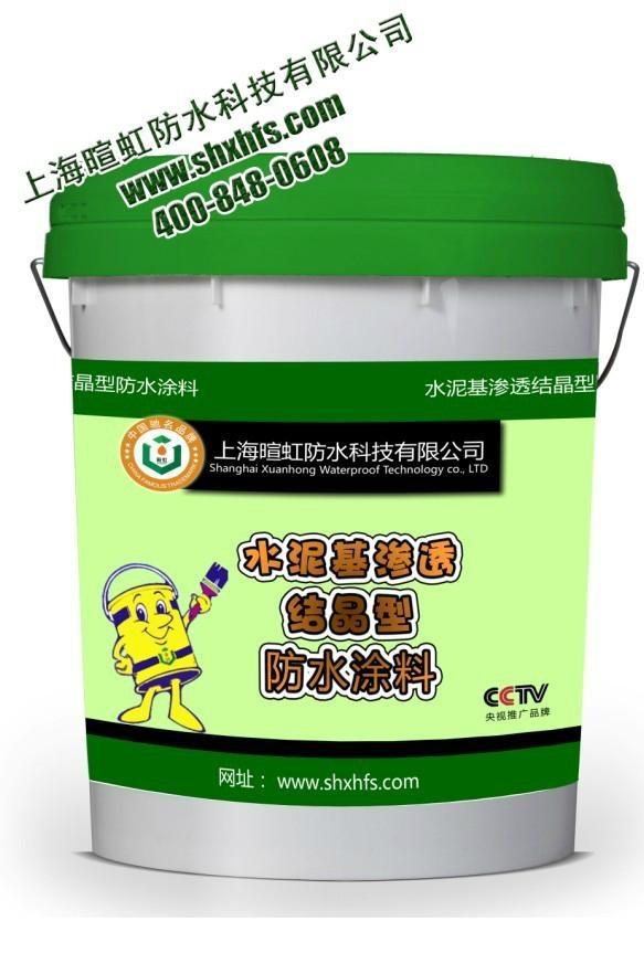 水泥基滲透結晶型防水塗料 1