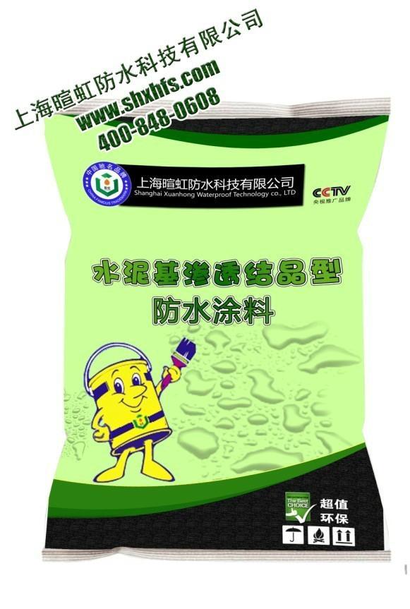 水泥基滲透結晶型防水塗料 2