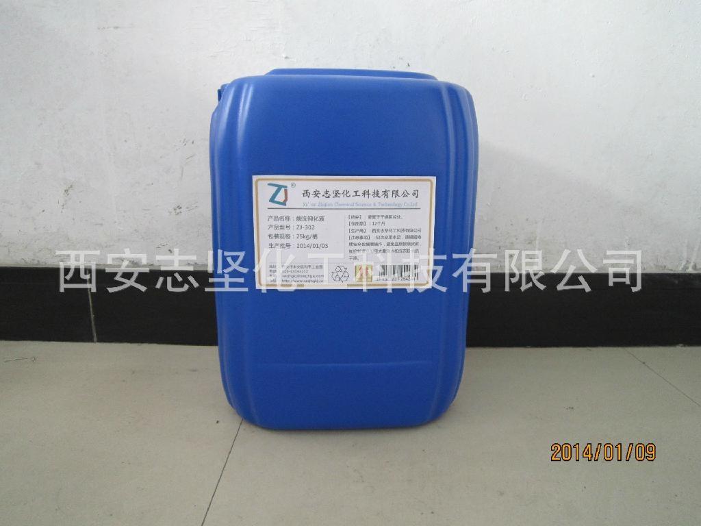陕西不锈钢环保钝化液 1