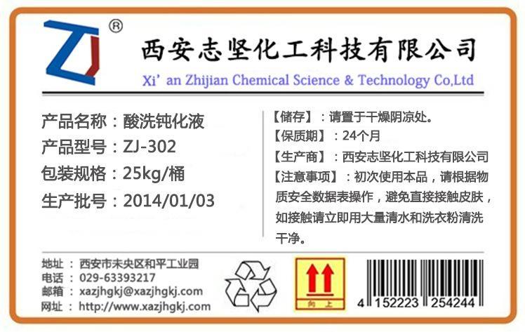 陕西不锈钢环保钝化液 2