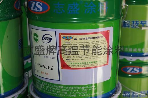 鍋爐節能耐高溫遠紅外輻射塗料 4