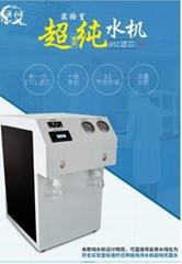 實驗室超純水機  實驗室蒸餾水機 醫用純化水