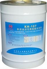 油溶性聚氨酯發泡劑