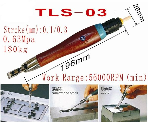 TLS-012超聲波氣動研磨機 3
