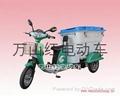 萬山紅電動三輪保潔車