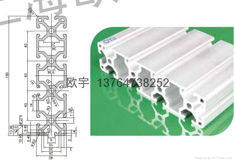 欧宇铝型材OYU-8-40160厂家直销 1